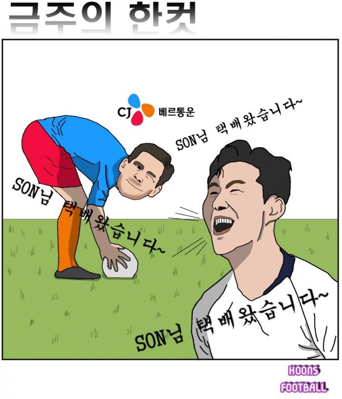 [훈's 축구 한컷] 양봉업자 손흥민과 CJ베르통운 (토트넘 대 도르트문트)