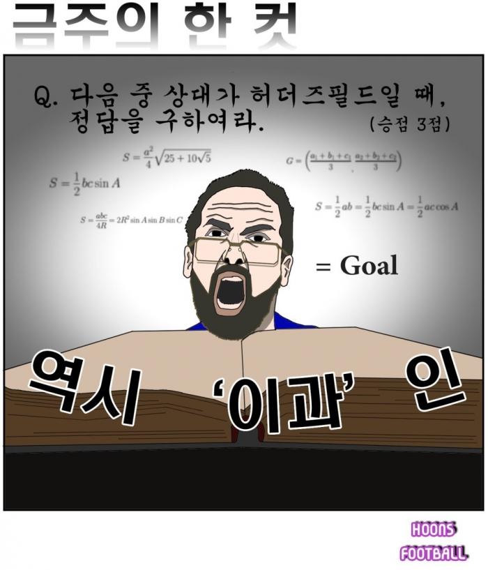 [훈's 축구 한컷] 드디어 끝나는 첼시의 망한 스트라이커 계보!?