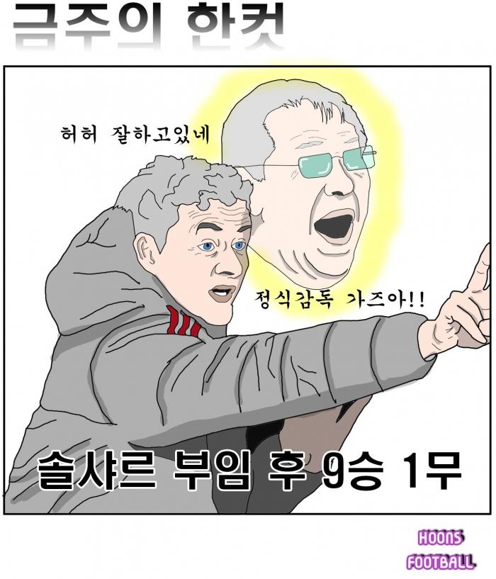[훈's 축구 한컷] 맨유의 상승세! 솔샤르 정식감독 가나!?