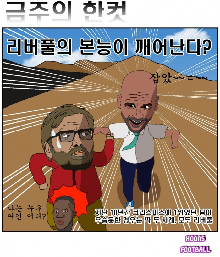 [훈'의 축구 한컷] 깨어난 리버풀의 본능?
