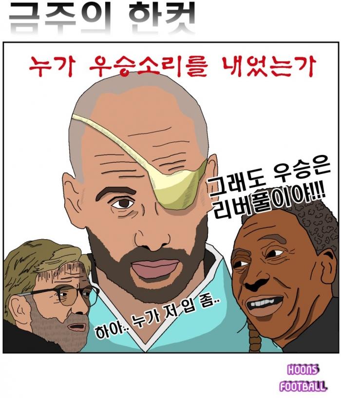 [훈의 축구 한컷] 현재 리버풀 상황.jpg