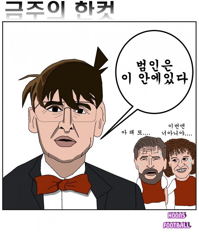 [훈의 축구웹툰] 리버풀대아스날, 에메리 잘 치뤘지만..