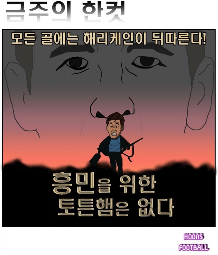 [훈의 축구 한컷] 흥민을 위한 토트넘은 없다