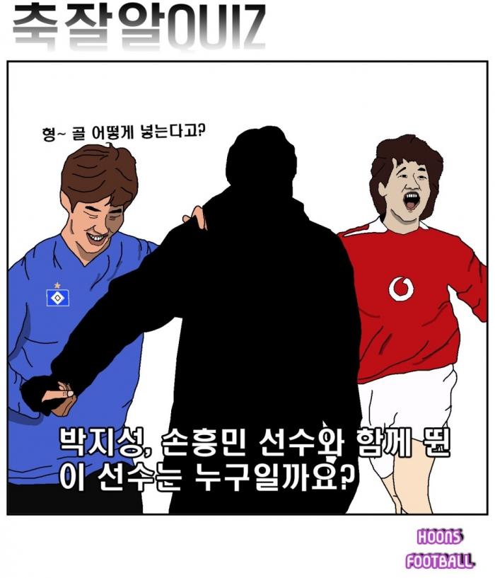 [축잘알 퀴즈] 박지성, 손흥민 선수와 함께 했었던 이 선수는 누구일까요?