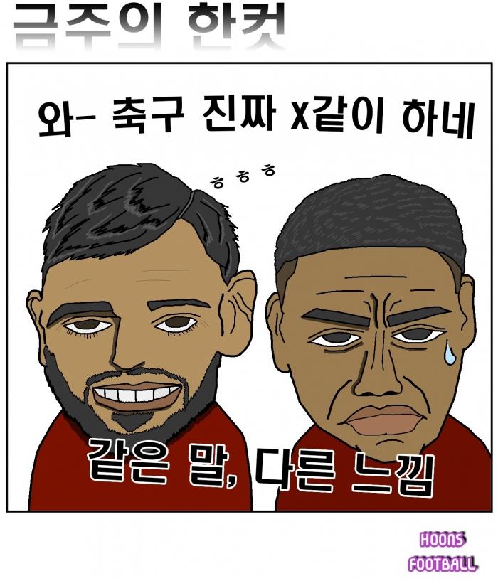 [훈의 축구 한컷] 같은 말, 다른 느낌!?