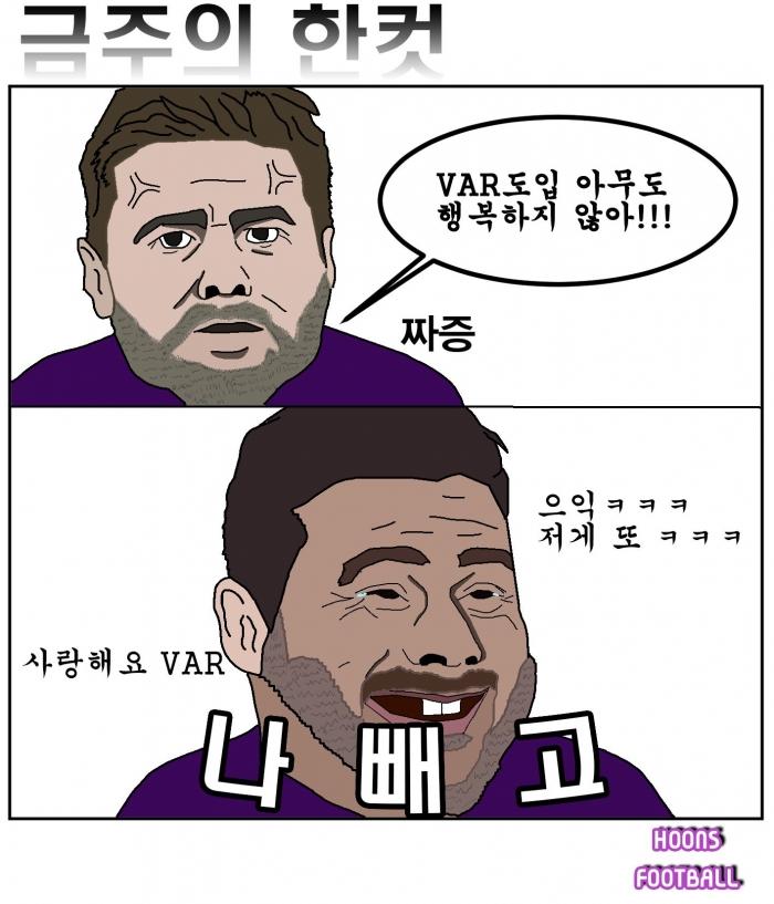 [훈의 축구웹툰] 맨시티 대 토트넘 VAR에 대한 포체티노의 생각!